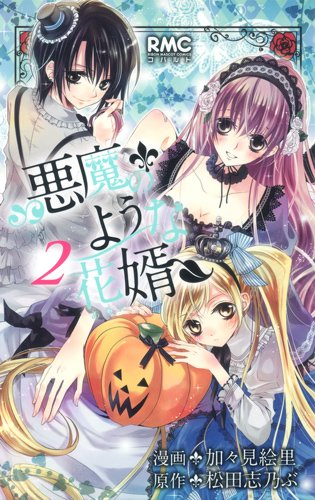 File:Volume 2manga.jpg